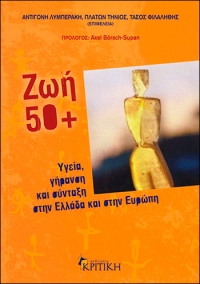 """Is there any gender gap? Who cares for whom and how?"", in A. Lyberaki, P. Tinios and A. Philalithis (eds), Life 50+:  Health, ageing and pensions in Greece and in Europe. Athens:  Kritiki, pp 371-412. (in Greek)"